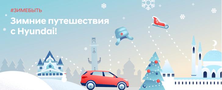 Фото №2 - Hyundai зовет в зимнюю сказку