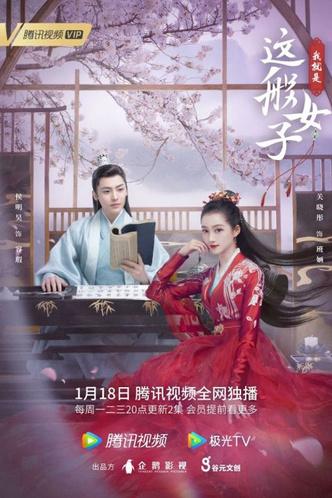 Фото №6 - Про попаданцев и не только: китайские дорамы, похожие на «Роман Тигра и Розы»