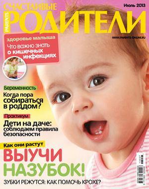 Фото №1 - «Счастливые родители» в июле (2013)