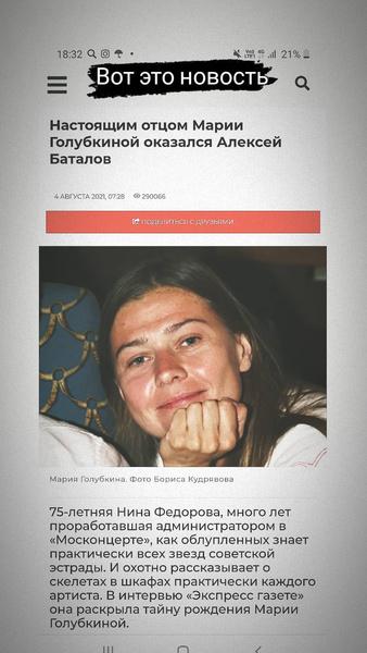 Фото №1 - Мария Голубкина прокомментировала новость о том, что ее отцом является Алексей Баталов