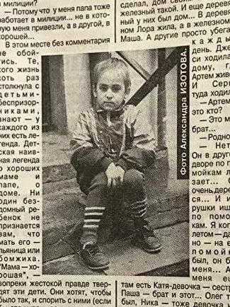 Ваня Мишуков