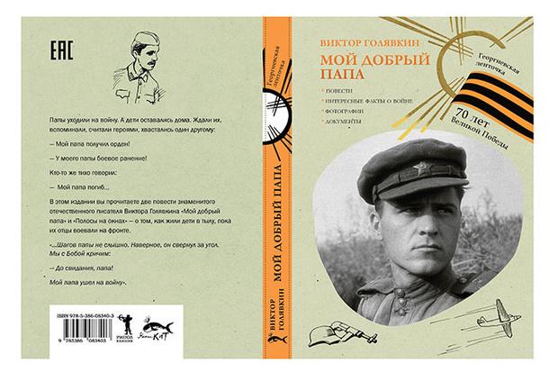 Фото №6 - Самые интересные детские книги о Великой отечественной войне