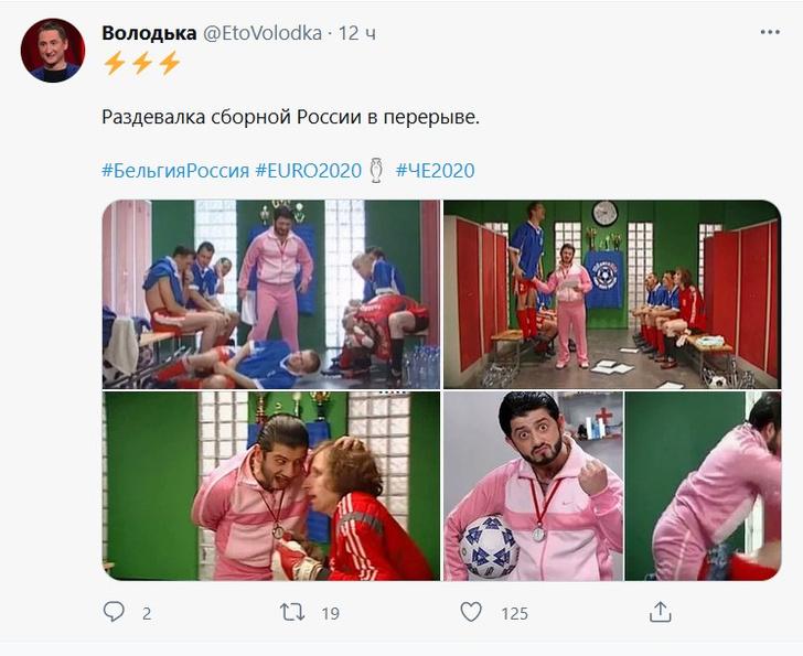 Фото №3 - Избранные шутки о проигрыше сборной России Бельгии на Евро-2020