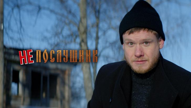 Фото №1 - Пути блогера неисповедимы в комедии «Непослушник»