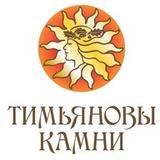 """сертификат комплекса """"Тимьяновы камни"""""""
