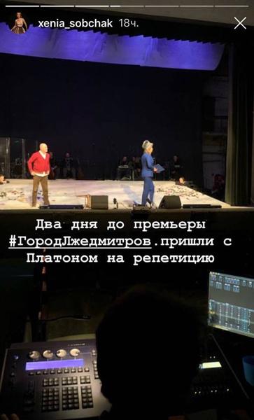 Фото №2 - Друзья в разводе: Собчак пришла с сыном на репетицию к Виторгану