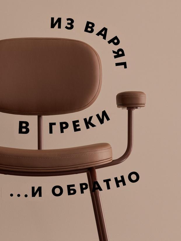 Фото №1 - Из варяг в греки: скандинавский дизайн в России