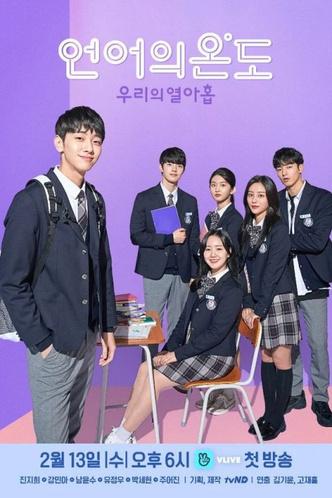 Фото №2 - 5 новых корейских веб-дорам про школьную любовь