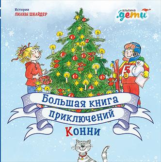 Фото №3 - 13 детских книг для новогоднего настроения
