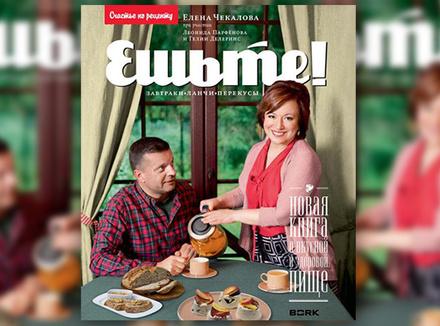 Е. Чекалова «Ешьте! Новая книга о вкусной и здоровой пище. Завтраки, ланчи, перекусы»