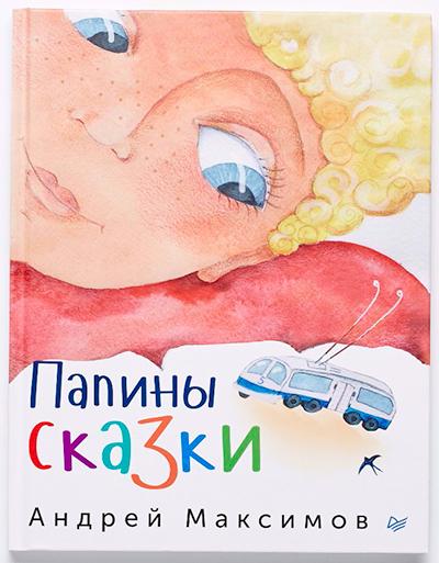 Фото №3 - 15 книжных сказок для детей