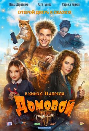 Фото №24 - 40 русских фильмов, которые можно посмотреть на Netflix