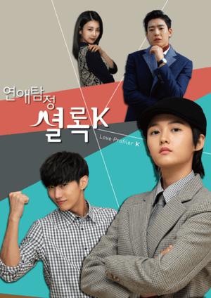 Фото №11 - Гендерная интрига: 10 корейских дорам, где девушка притворяется парнем