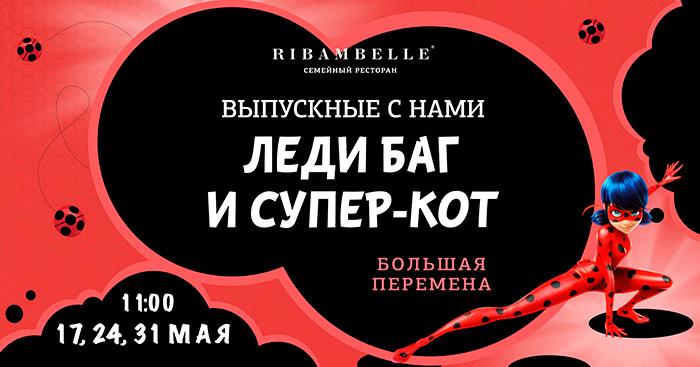 Фото №1 - Выпускной без хлопот