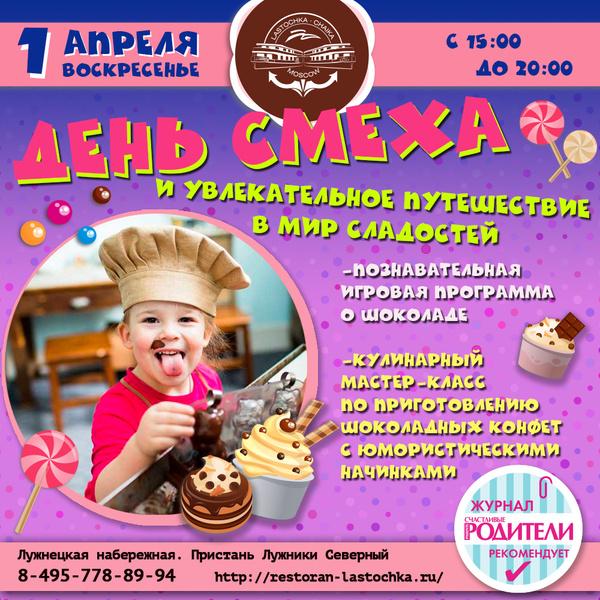 """Фото №1 - """"Ласточка"""" отметит День смеха"""