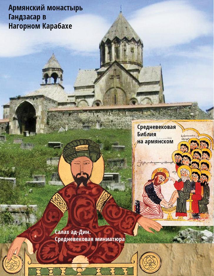 Фото №3 - Карабах не выдержит двоих: почему обе стороны правы и неправы одновременно