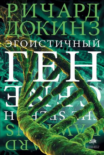 Фото №7 - База для желающих знать всё: 7 отличных научно-популярных книг