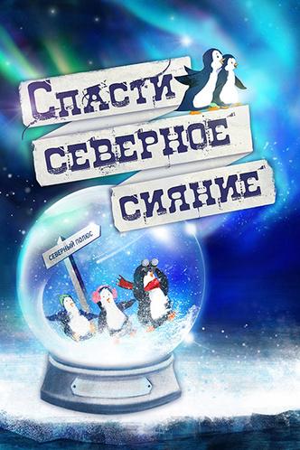 Фото №23 - Ёлки-2014: выбираем лучшие новогодние представления для детей