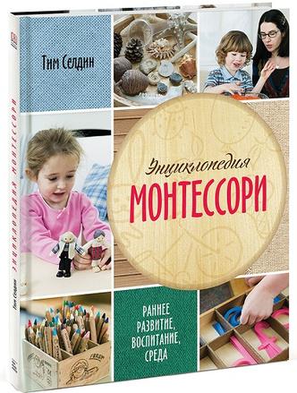 Фото №2 - 40 принципов развития ребенка от Марии Монтессори