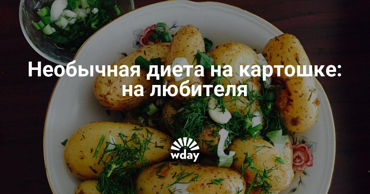 Диеты на картошке 3, 7, 15 дней.