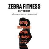 Сертификат «Зебра Фитнес»
