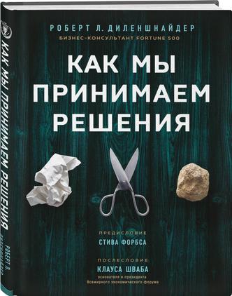 Фото №3 - 3 книги о том, как вести бизнес в XXI веке, которые пригодятся даже офисному планктону