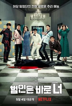 Фото №4 - 10 самых крутых телешоу Кореи 🤩