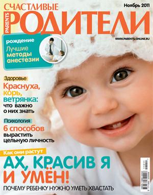 Фото №1 - «Счастливые родители» в ноябре (2011)