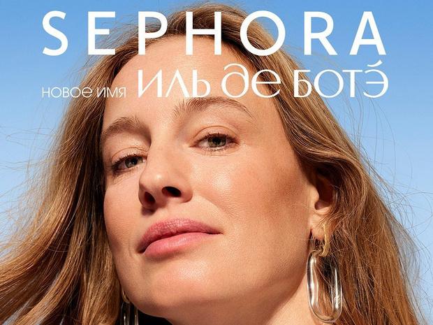 Фото №1 - Sephora— новое имя Иль де Ботэ: знаменитый магазин косметики ждет ребрендинг