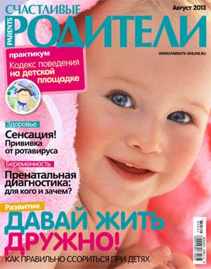 Фото №1 - «Счастливые родители» в августе (2013)