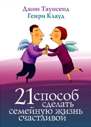 10 книг об отношениях и браке, книги как спасти брак