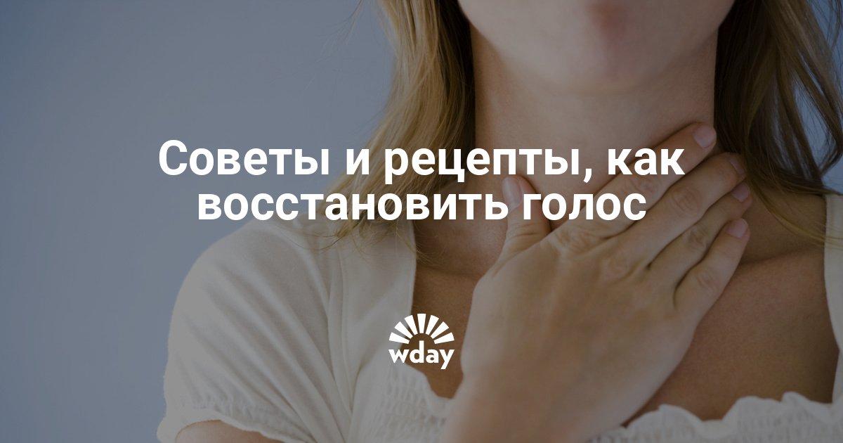 ae779a537c93 Что делать, чтобы срочно восстановить голос — www.wday.ru