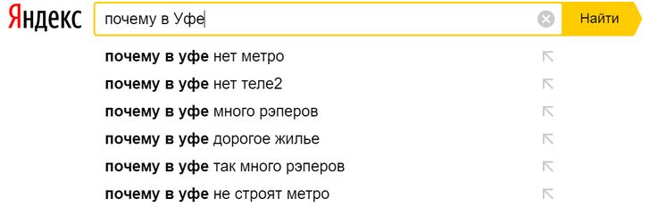 Фото №8 - Самые странные стереотипы о российских регионах по версии поисковиков