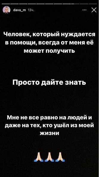 Фото №1 - DAVA вступился за Ольгу Бузову после ее конфликта с Дмитрием Губерниевым