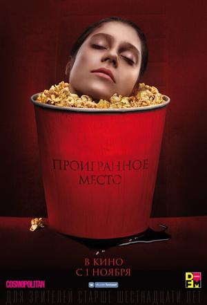 Фото №3 - 40 русских фильмов, которые можно посмотреть на Netflix