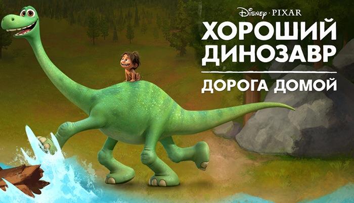 Фото №2 - По мультфильму «Хороший динозавр» вышла мобильная игра