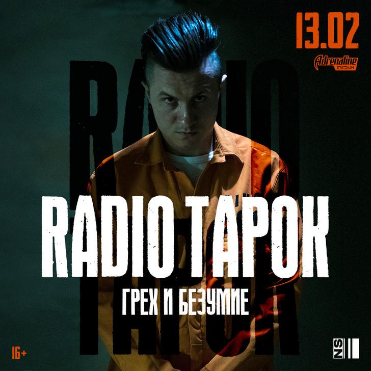 Фото №1 - Radio Tapok 13 февраля в Adrenaline Stadium