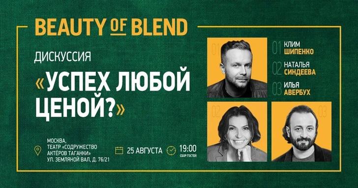 Фото №1 - Авербух, Шипенко и Синдеева обсудят, что такое успех в XXI веке в рамках серии дискуссий Beauty of Blend