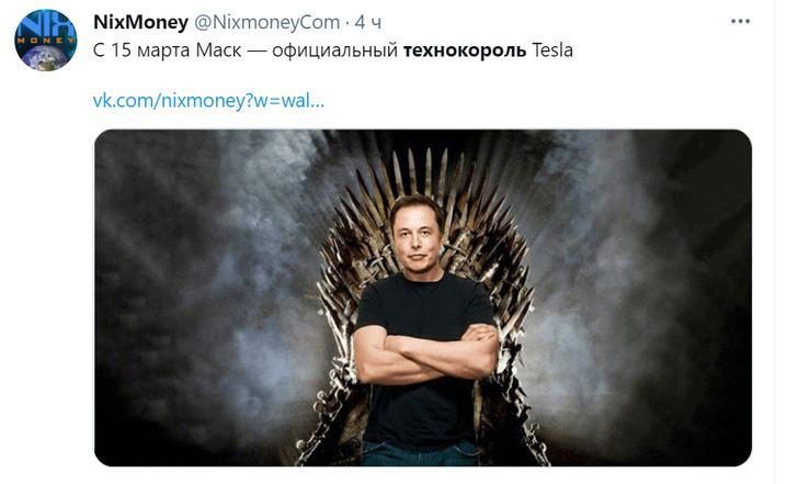 Фото №2 - Новый трек Маска и отборные шутки про Илона— «Технокороля» и его «Мастера над монетой»