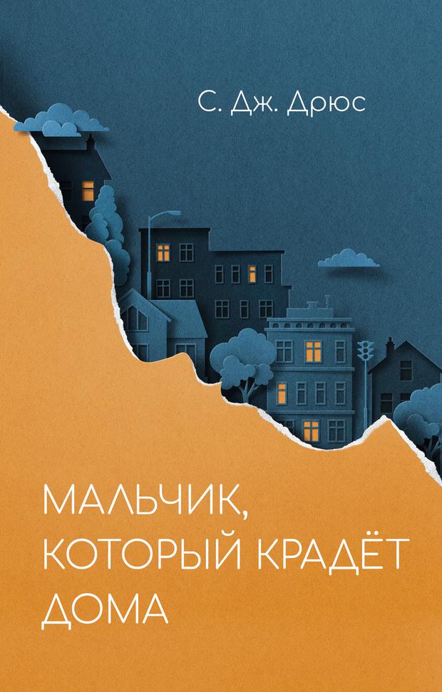 Фото №6 - ТОП-5 детских книг для летнего чтения: выбор издательства «Поляндрия»