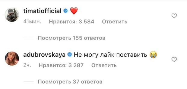 Фото №2 - Анастасия Решетова сообщила о расставании с Тимати