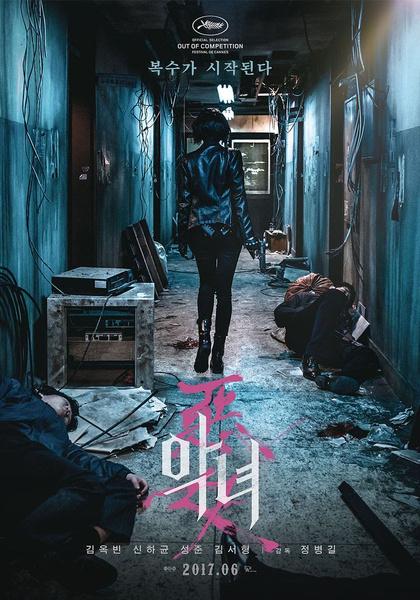 Фото №2 - 7 корейских фильмов, которые не хуже голливудских блокбастеров