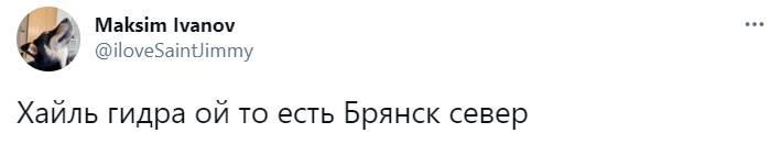 Фото №2 - Лучшие шутки про пароль «Брянск север», защищающий от полиции на митингах