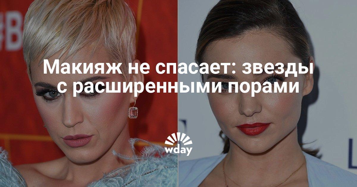 Как очистить расширенные поры кожи лица | WMJ.ru | 630x1200