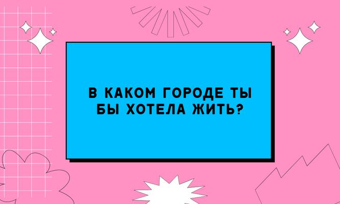 Фото №2 - Тест: Какой k-pop айдол взял бы тебя в юнит? 🎶💞