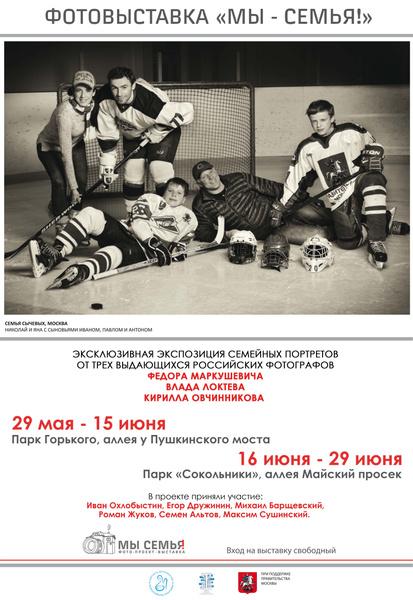 Фото №1 - В Парке Горького открылась выставка семейных фотопортретов