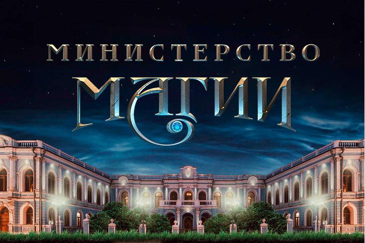 Фото №1 - В Москве откроется Министерство Магии 🔮