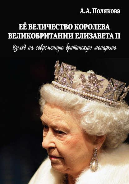 Фото №7 - Правда и факты: 7 достоверных книг о британской королевской семье