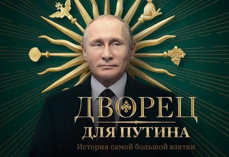 Лучшие шутки про «дворец Путина» из расследования ФБК