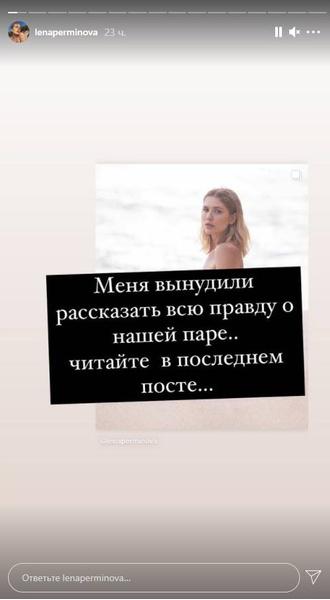 Елена Перминова: беременность, муж, фото 2021